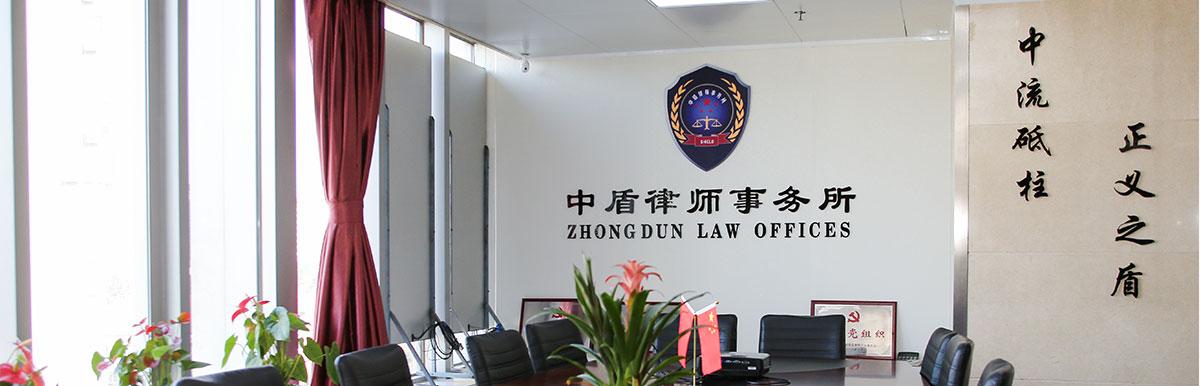 北京市中盾律师事务所