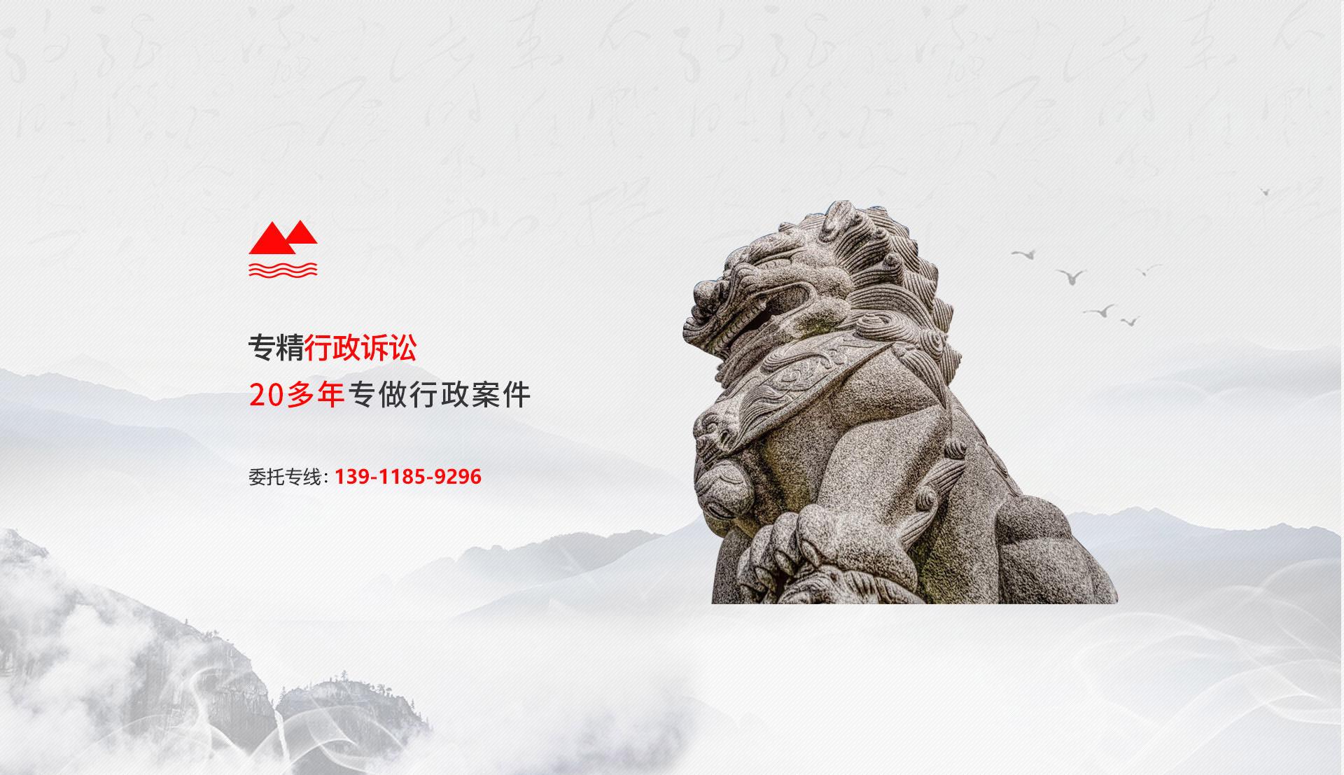 北京行政诉讼律师