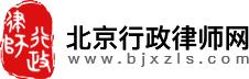北京行政律师网